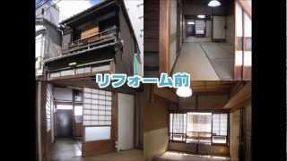昭和20年代建築の住宅リフォーム