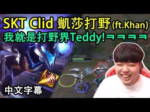 SKT Clid 凱莎: 打野界Teddy就是我! ft. Khan (中文字幕)