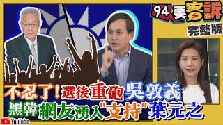 謝金河:韓「每天喝酒」…民眾黨想當盟主?