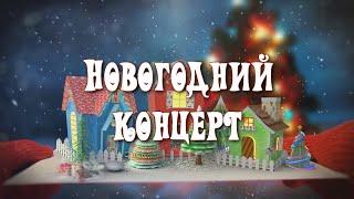 Новогодний концерт учеников Т.Г и А.В. Макаровых