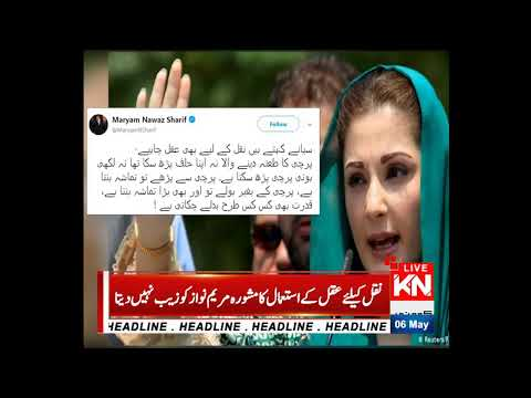 Sajjad Mir Kay Sath 07 May 2019 | Kohenoor News