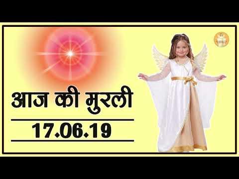 17-06-2019 | Aaj Ki Murli | BK Angel | आज की मुरली | Brahma Kumaris | Today's Murli in Hindi (видео)