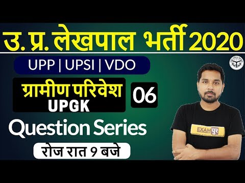 UP Lekhpal 2020 5200+ पद || ग्रामीण परिवेश  UPGK || By Nitin Sir || Class-06 || Question Series
