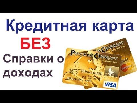 Взять кредит в отп банке без справок