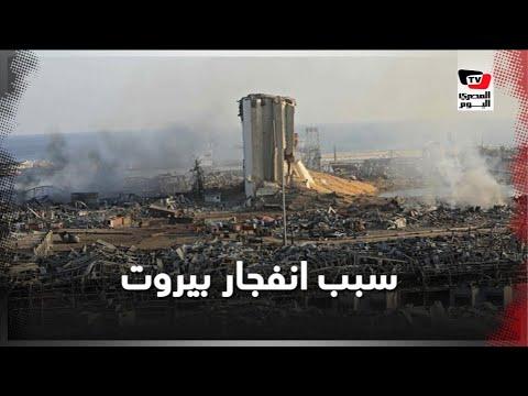 شحنة نترات الأمونيوم.. كيف وصلت إلى بيروت ولماذا بقيت كل هذه الفترة؟