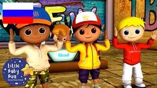 детские песенки   Голова, плечи и коленки, и носочки   мультфильмы для детей   Литл Бэйби Бум