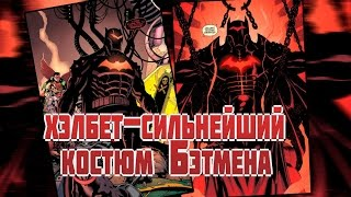 Самый сильный костюм Бэтмена