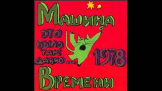 Mashina Vremeni   Это было так давно  Birthday (It Was So Long Ago) (Full Album, USSR, 1978)
