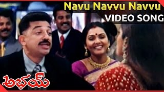 Abhay Telugu Movie || Navu Navvu Navvu Video Song || Kamal Hassan, Raveena Tandon || ShalimarCinema