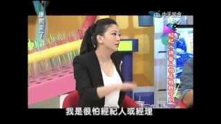 2012.11.02康熙來了完整版 經紀人與藝人相處的交戰守則