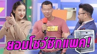 หนุ่มอยากได้เครื่องซักผ้า ถึงขั้นยอมโชว์ซิกแพค! | The Price is Right Thailand