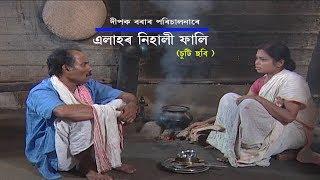 Alahor Nihali Phali   Assamese Short Film