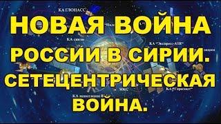 АРМИЯ РОССИИ В СИРИИ. НОВЫЙ УРОВЕНЬ РОССИЙСКОЙ АРМИИ. АРМИЯ РОССИИ - БОЛЬШОЙ ШАГ ВПЕРЕД.