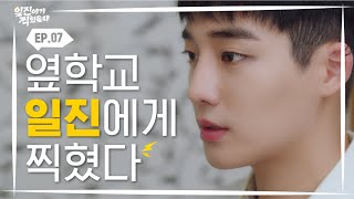 [Best Mistake] EP07