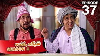 Shabake Khanda - Season 5 - Episode 37