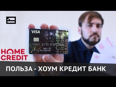 Банк Хоум Кредит карточка Польза - Плюсы и минусы