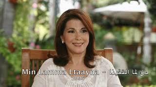 مازيكا Magida El Roumi - Min Lamma Ltaaina l 1996 ماجدة الرومي - من لما التقينا تحميل MP3