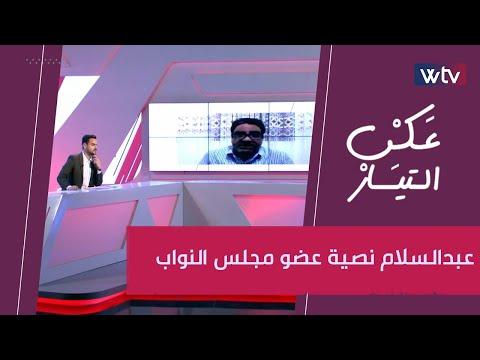 «عكس التيار »: عبدالسلام نصية، عضو مجلس النواب