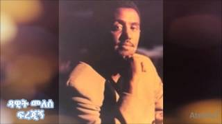 Dawit Melesse - ፍረጂኝ - Firejigne