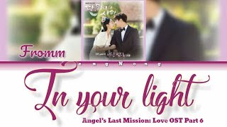 Fromm (프롬) – In Your Light (너란 빛으로) Easy Lyrics/가사 Angel's Last Mission: Love OST Part 6