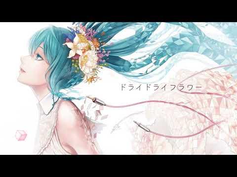 【公式】ドライドライフラワー / とあ feat. 初音ミク - DryDryFlower / toa feat. Hatsune Miku -