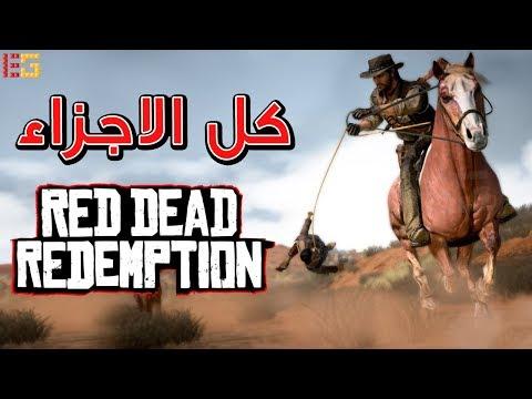جميع أجزاء سلسلة Red Dead #ذكريات وخواطر