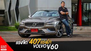 รีวิว ALL NEW VOLVO V60 รถครอบครัว plug-in hybrid หรูหรา แรง ประหยัดและปลอดภัย ราคาสุดอึ้ง!