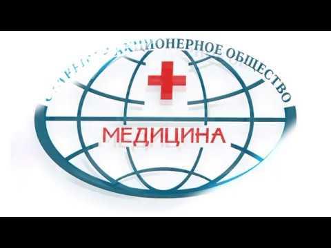 """О клинике ОАО """"Медицина"""""""
