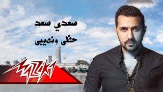 Hazzi We Naseeby - Saady Saad حظى ونصيبى - سعدي سعد