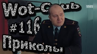 Wot-Coub Приколы #116