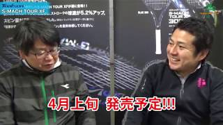 TOALSON S-MACH TOUR XF