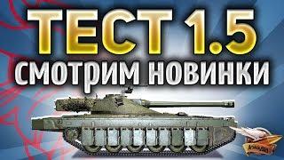 ТЕСТ ПАТЧА 1.5 - Нерф алкаша и бабахи - Шведские СТ и ТТ World of Tanks