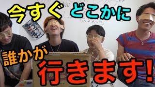 一番バカなやつは日本地図の中で引いたとこに今すぐ行きます!!!