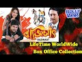 BAZIMAAT 2008 Bengali Movie LifeTime WorldWide Box Office Collections Verdict Hit Flop