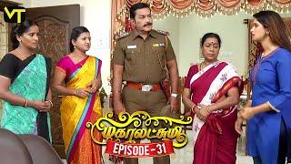 Mahalakshmi Tamil Serial | Episode 31 | மகாலட்சுமி | Sun TV Serials | Kavya Shastry | Vision Time