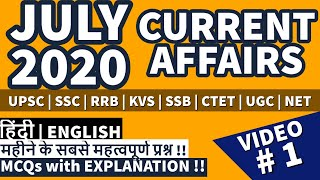JULY 2020 CURRENT AFFAIRS (VIDEO #1) | MOST IMPORTANT MCQ QUESTIONS Explained | UPSC, SSC, RRB, SSB