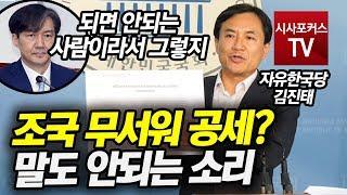 """김진태 기자회견 """"조국 딸 때문에 2030 배신감 최고치"""""""