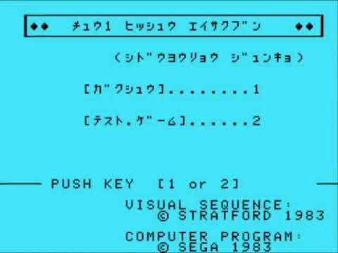 Chuugaku Hisshuu Eisakubun Chuugaku 1 Nen Japan SEGA SC 3000 SC3000 HYPERSPIN NOT MINE VIDEOS