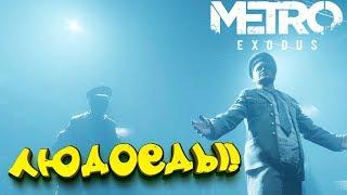 Metro Exodus - ОНИ ЕДЯТ ЛЮДЕЙ! - БОЛЬШАЯ ЗАСАДА #4