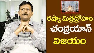Modi And Scientists Success On Chandrayan | రష్యా మిత్రద్రోహం చంద్రయాన్ విజయం