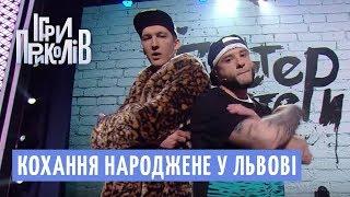 Кохання народжене у Львові - Реп гурт Гангстер Байтери | Ігри Приколів 2018