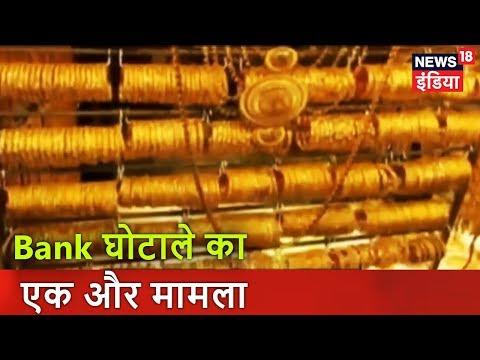 Bank घोटाले का एक और मामला   Oriental Bank of Commerce   Breaking News   News18 India