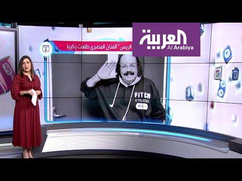 العرب اليوم - شاهد: نقابة الفنانيين المصرية تنعى