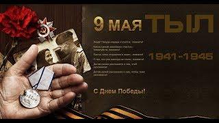 Владивосток Находка Тыл Приморья Герои ВОВ 1941-1945 Великая Отечественная Война С Днем Победы!