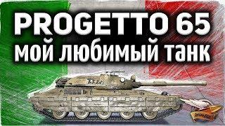 Progetto M40 mod. 65 - Мой самый любимый танк за 2019 год