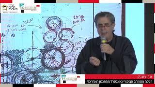 יונתן מונג'ק | הגינה והמרחב הציבורי כאינטגרל מהתכנון האדריכלי