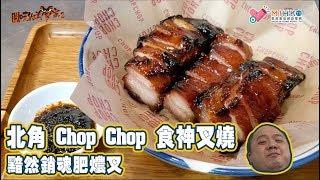 閪吱的美食家 2 EP_133b - 肥叉特輯 (2/2) / 北角 Chop Chop 食神叉燒 / 黯然銷魂肥燶叉 - 20200221b