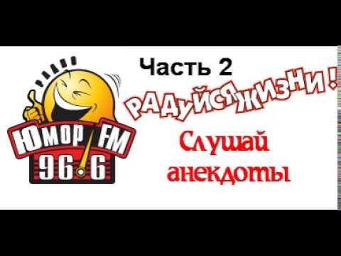 Анекдоты от Юмор FM - часть 2 (201-400)
