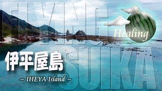 【ヒーリング ドローン 2時間 4K】沖縄 伊平屋島 Healing Drone Aerial Okinawa IHEYA Island