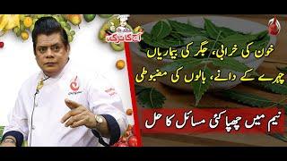 Neem Jay Beshumar Fawaid Aur Behtreen Istemal | Aaj Ka Totka by Chef Gulzar